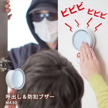 呼出し&防犯ブザーAM30 キングジム SOS お知らせ...