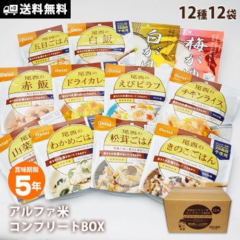 非常食セット ご飯 5年保存  尾西食品のアルファ...