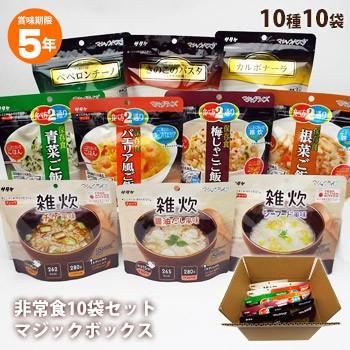 非常食セット マジックボックス10種類 5年保存 マ...