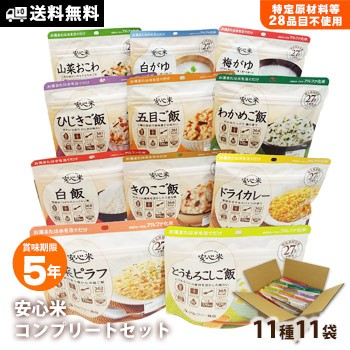 非常食セット 安心米 アレルギー対応11種コンプリートセット 送料無料