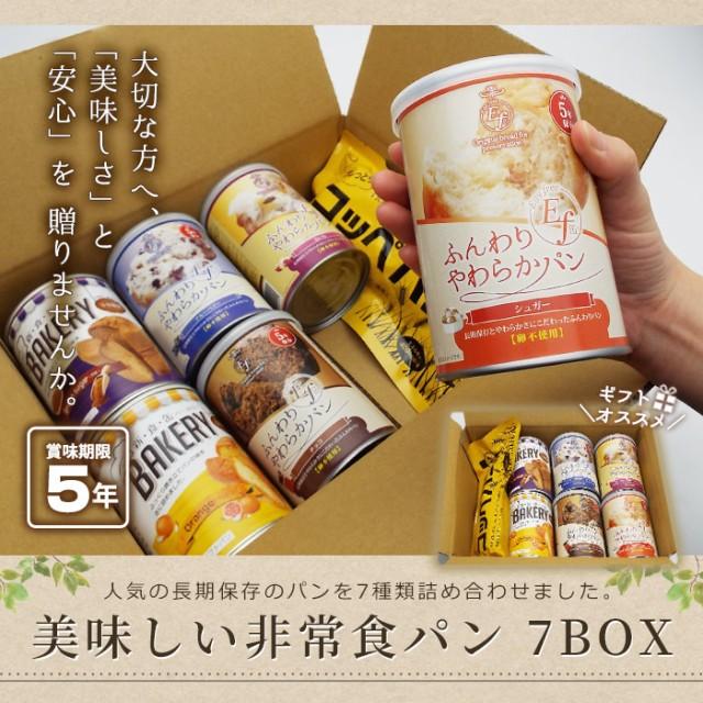 美味しい非常食パン7BOX パン7種類詰め合わせ 【...