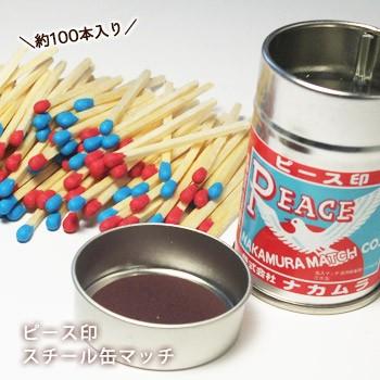 防災用 スチール缶マッチ ナカムラマッチピース印...
