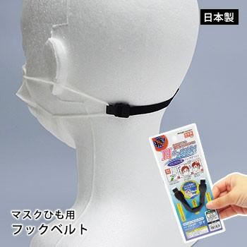 マスクを耳にかけない マスクひも用 フックベルト...