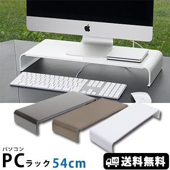 パソコンラック 卓上 PCラック 54cm PCR-54【送料...