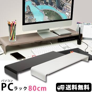 パソコンラック 卓上 PCラック 80cm PCR-80 【送...