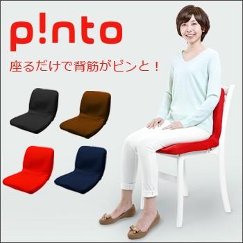 姿勢矯正クッション椅子 p!nto ピント 姿勢矯正 ...