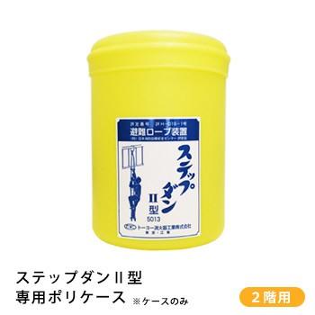 ロープ式梯子 縄はしご ステップダン2 ポリケース...