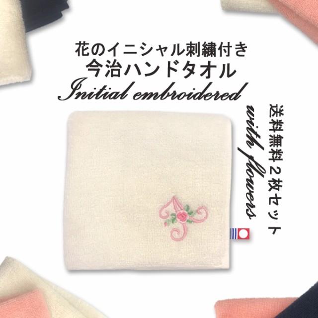 今治 ハンドタオル イニシャル 刺繍 花 2枚 日本...