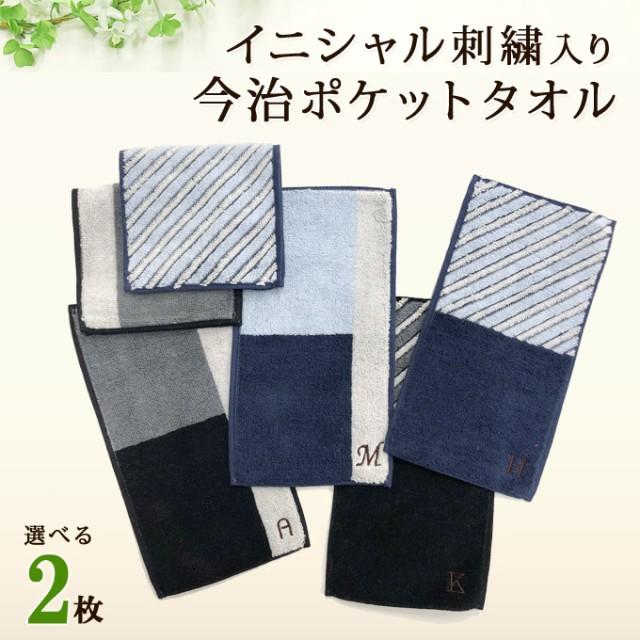 今治 ハーフタオル イニシャル 刺繍 2枚 日本製 ...