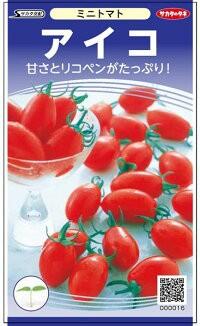 サカタのタネ トマト アイコ 小袋