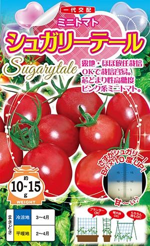 ナント種苗 トマト シュガリーテール(半芯止まり...