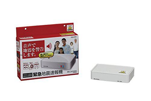 アイリスオーヤマ 地震速報機 (FMラジオ放送報知...