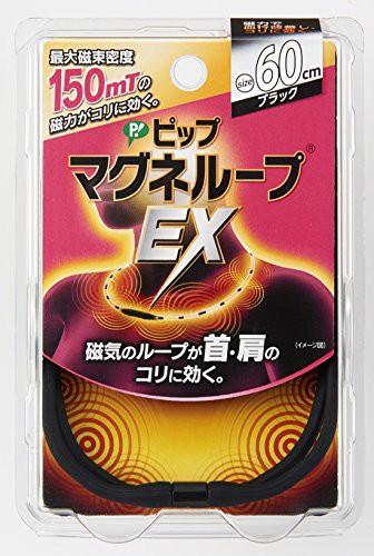ピップ マグネループ EX 高磁力タイプ ブラック 6...