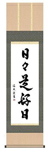 中田逸夫 仏書掛軸(尺3) 「日々是好日」 G5-032