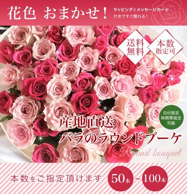 花色おまかせ!産地直送バラの花束 50本〜100本...