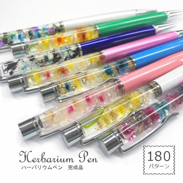 【完成品】人気のハーバリウムペン完成品! 大人...