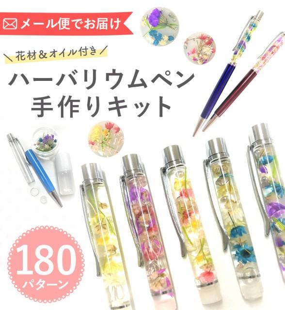 【手作りキット】ハーバリウムペン 手作りキット...
