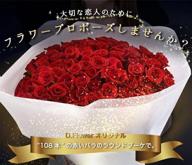 プロポーズに最適!赤バラ108本のラウンドブーケ...