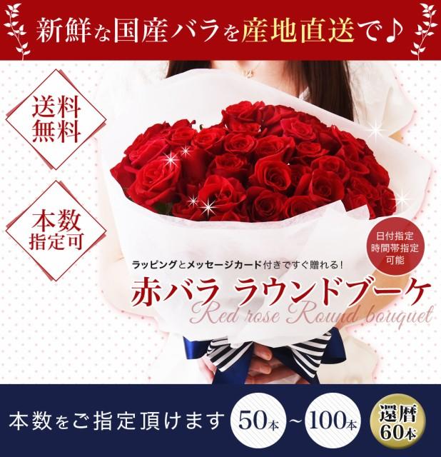 本数が選べる!赤バラのラウンドブーケ 50本〜10...
