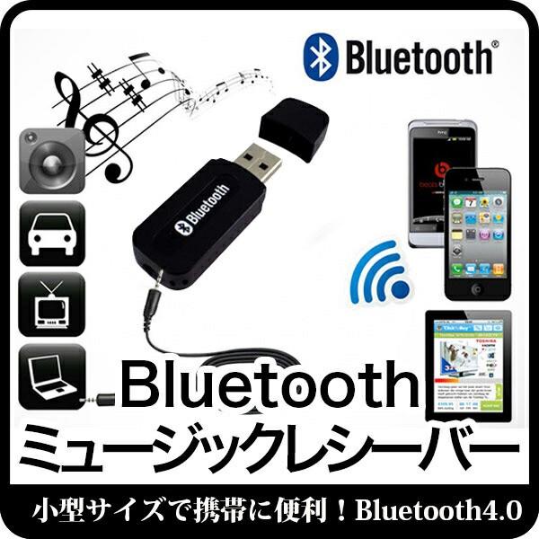 Bluetooth USB式 ミュージックレシーバー ワイヤ...