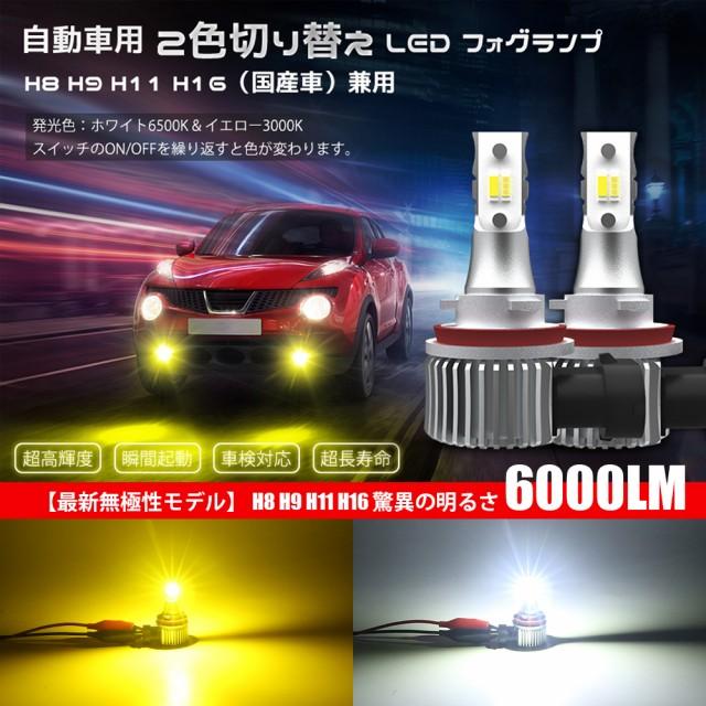フォグライト LED 2色切り替え H8/H11/H16 led フ...