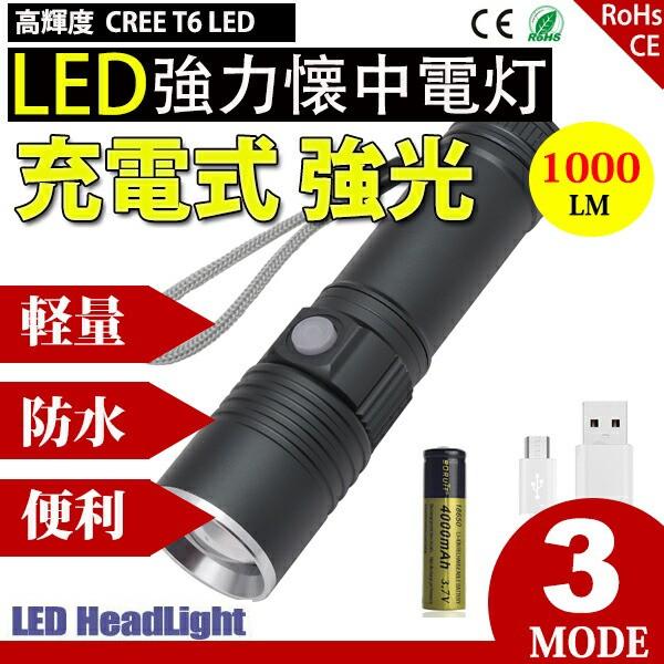 懐中電灯 LED 充電式 強力 電池付 ズーム 1000lm ...