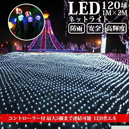 LEDネットライト 120球 1M×2M コード直径1.6mm 5...