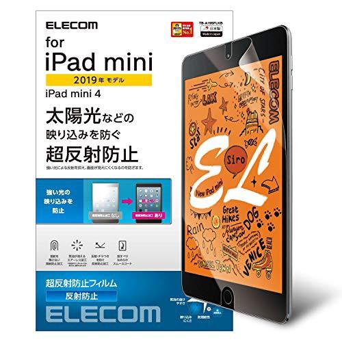 エレコム iPad mini5 /iPad mini4 保護フィルム ...