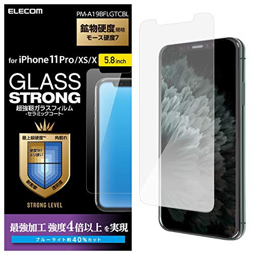 エレコム iPhone 11 Pro/iPhone XS/iPhone X 強化...