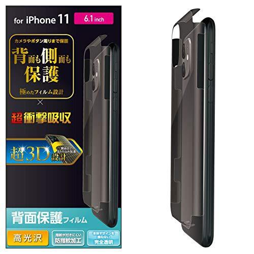 エレコム iPhone 11 フィルム 背面フィルム 全面...