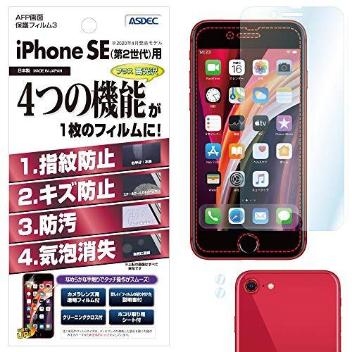 ASDEC iPhone SE フィルム (2020 / 第2世代) グ...