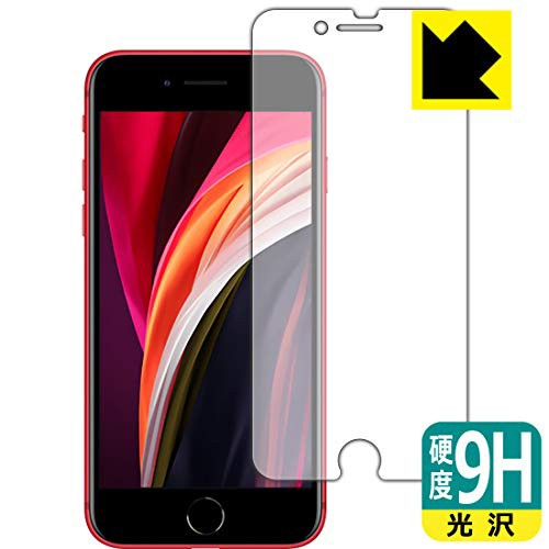 PDA工房 iPhone SE (第2世代・2020年発売モデル) ...