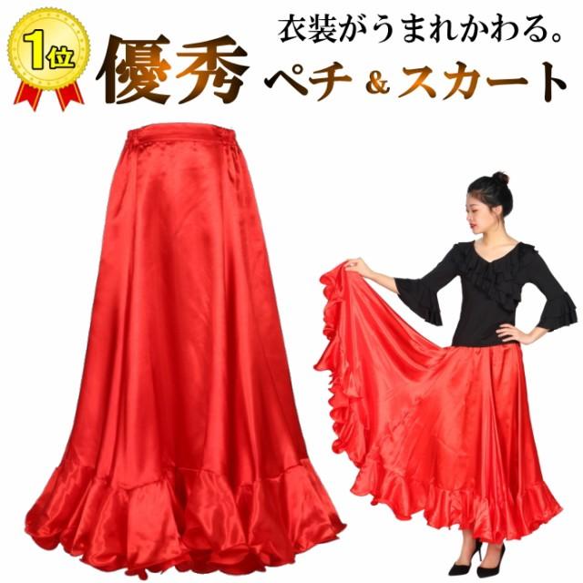 フラメンコ衣装 ペチコート 赤 レッド スカート ...