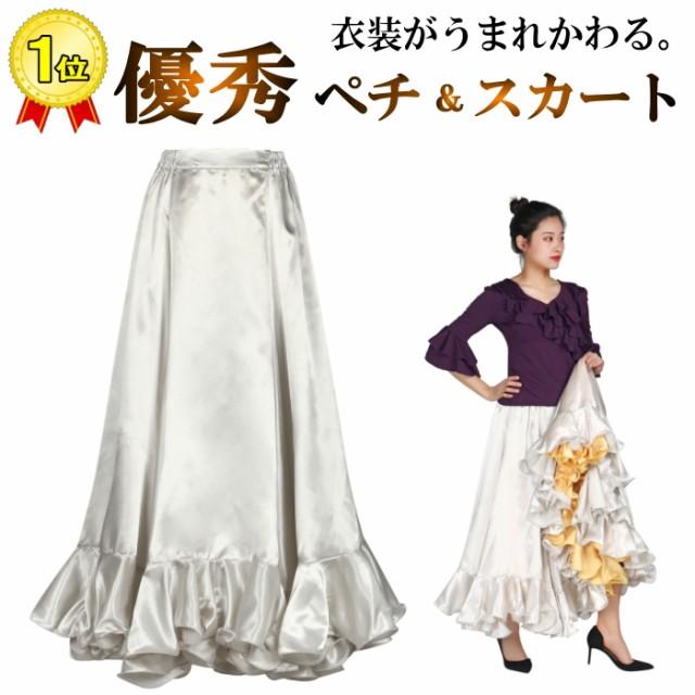 フラメンコ衣装 ペチコート シルバー スカート ダ...