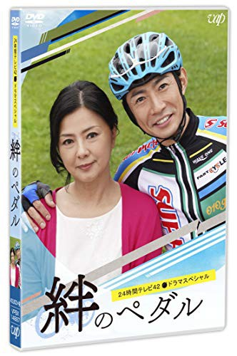 絆のペダル[DVD]