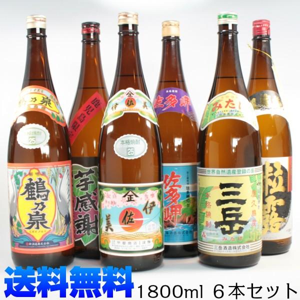 芋焼酎 飲み比べ 6本セット 送料無料 伊佐美 三岳...