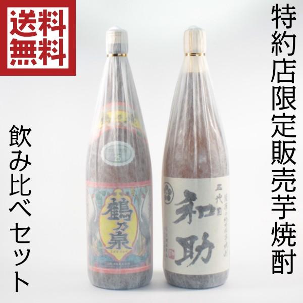 送料無料 芋焼酎 飲み比べセット 2本 限定販売 五...