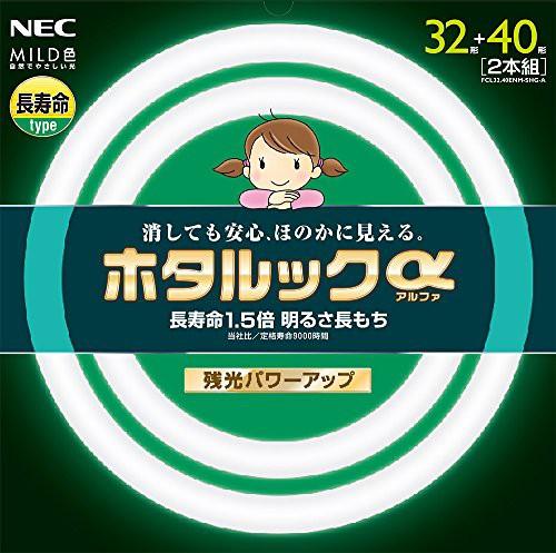 NEC 丸形蛍光灯(FCL) ホタルックα 32形+40形パッ...