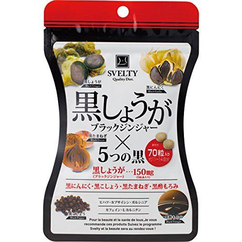 SVELTY 黒しょうが(ブラックジンジャー)× 5つの...