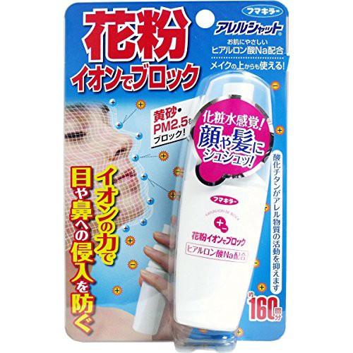 【お徳用 3 セット】 アレルシャット 花粉 イオン...