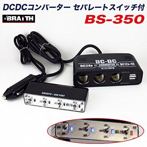 DC-DCコンバーター セパレートスイッチ付き DC24V...