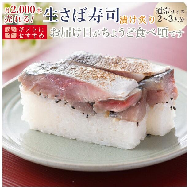 [冷蔵]極厚 福井の漬け炙り生さば寿司【通常サイズ】届いたその日が旬の味わい[生鯖寿司お取り寄せの萩]