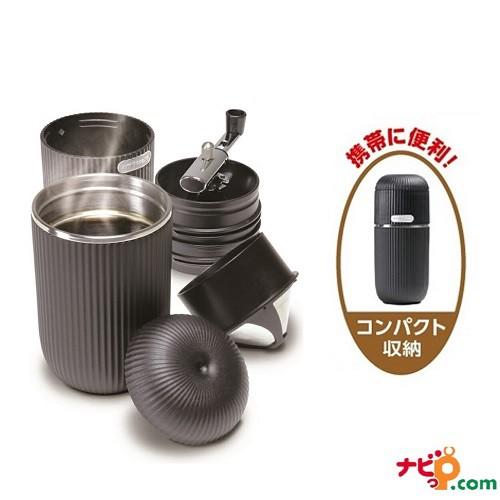 持ち運びに便利なサイズのミル付きコーヒーメーカ...