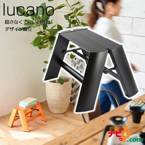 デザイン踏台 lucano 1-step Black ルカーノ ワ...