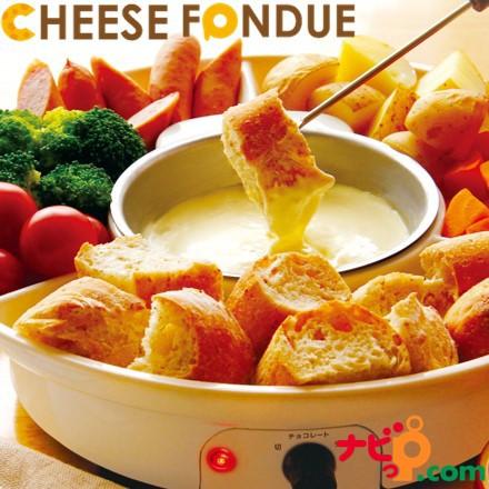 チーズフォンデュ KDFD-001W おうちで手軽に楽し...