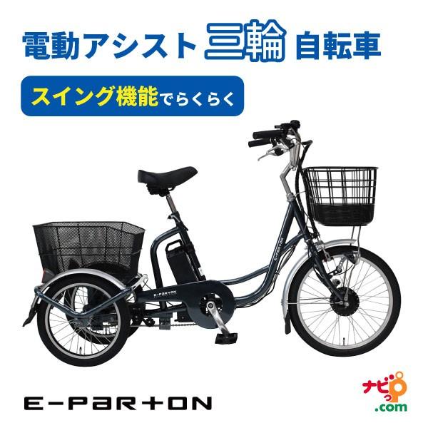 イーパートン 電動アシスト三輪自転車 BEPN20 e-parton 電動自転車 三輪車 大人用 シニア 簡単 大容量 TSマー