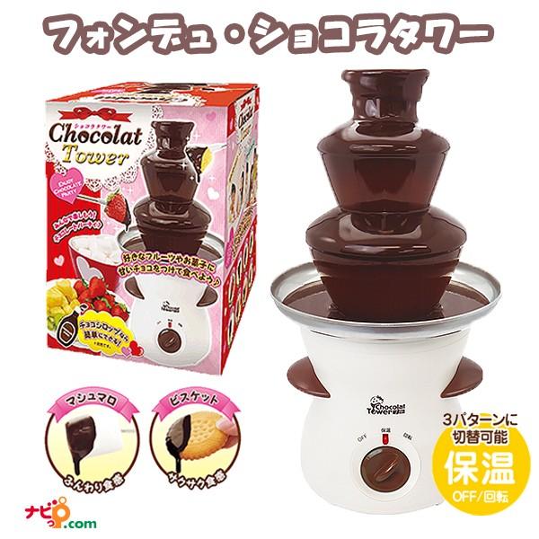 ショコラタワー チョコレートファウンテン チョコ...