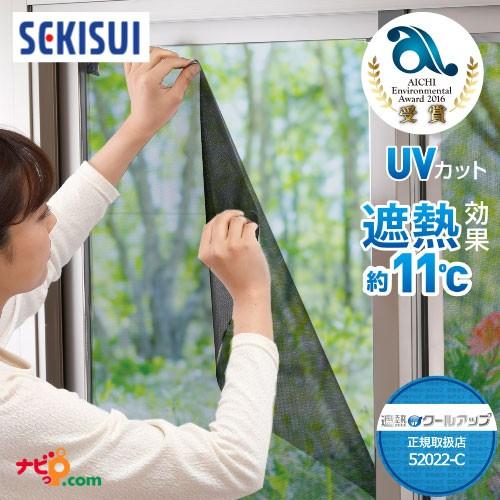 SEKISUI 遮熱クールアップ 2枚組 セキスイ 遮熱シート 遮熱ネット 窓用 網戸用 洗濯 ウォッシャブル 目隠しシート U
