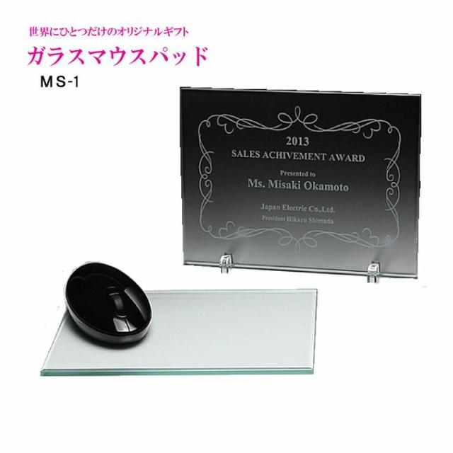 【ガラス製マウスパッド】MS-1 彫刻無料 マウスパ...