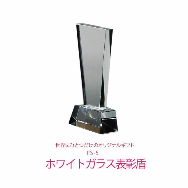 【両面彫刻】【ガラス表彰盾】PS-5 彫刻無料 表彰...